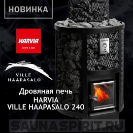 Дровяная печь каменка для сауны и бани Harvia Ville Haapasalo 240