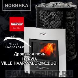 Дровяная печь каменка для сауны и бани Harvia Ville Haapasalo 240 DUO