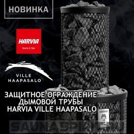 Защитное ограждение дымовой трубы печи Harvia Ville Haapasalo