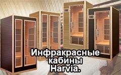 Инфракрасные кабины Harvia