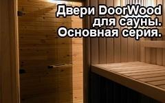 Двери для бани и сауны DoorWood и 212F. Серия Стандарт