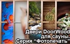 Двери для сауны DoorWood и 212F. Серия Фотопечать