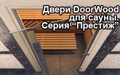 Двери для сауны DoorWood и 212F. Серия Престиж