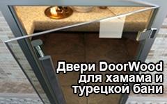 Двери для хамама, турецкой бани и паровой сауны DoorWood и 212F