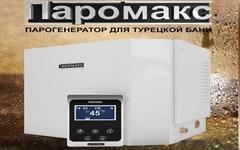 Парогенераторы и оборудование ПАРОМАКС для паровой кабины