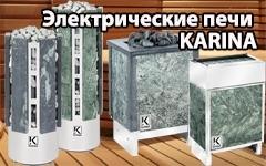 Печи-каменки электрические для бань и саун KARINA (Россия)