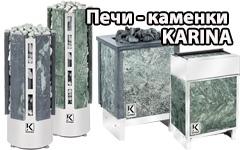 Электрические печи-каменки для сауны KARINA