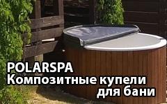 Композитные купели для бани POLARSPA