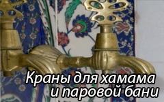 Краны для хамама и паровой бани