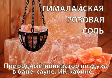 Гималайская розовая соль для бань, саун, соляных комнат и СПА-зон.