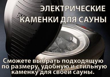 Электрические печи каменки для бани и сауны от СаунаСпирит: Harvia, Tylo, Helo, Sawo, Iki, Magnum