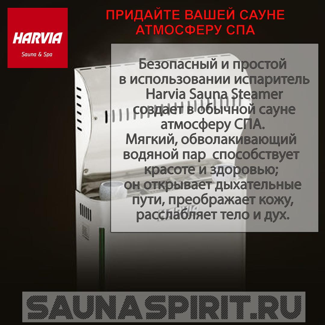 Испаритель увлажнитель Harvia для саун и бань с электрическими печами каменками для бань и саун
