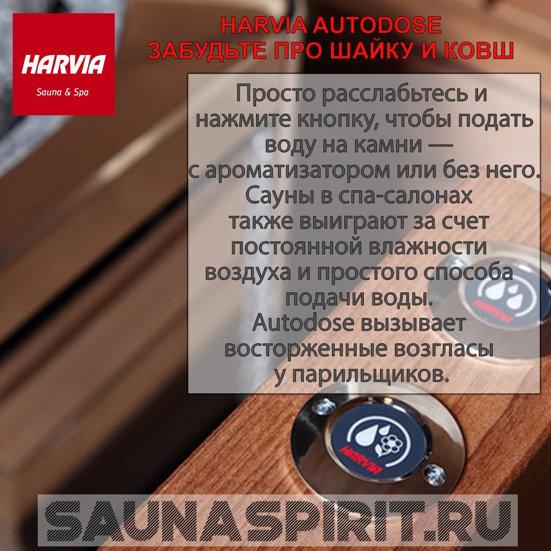 Устройство дозирования воды и ароматизатора Harvia Autodose. Забудьте про шайку и ковш