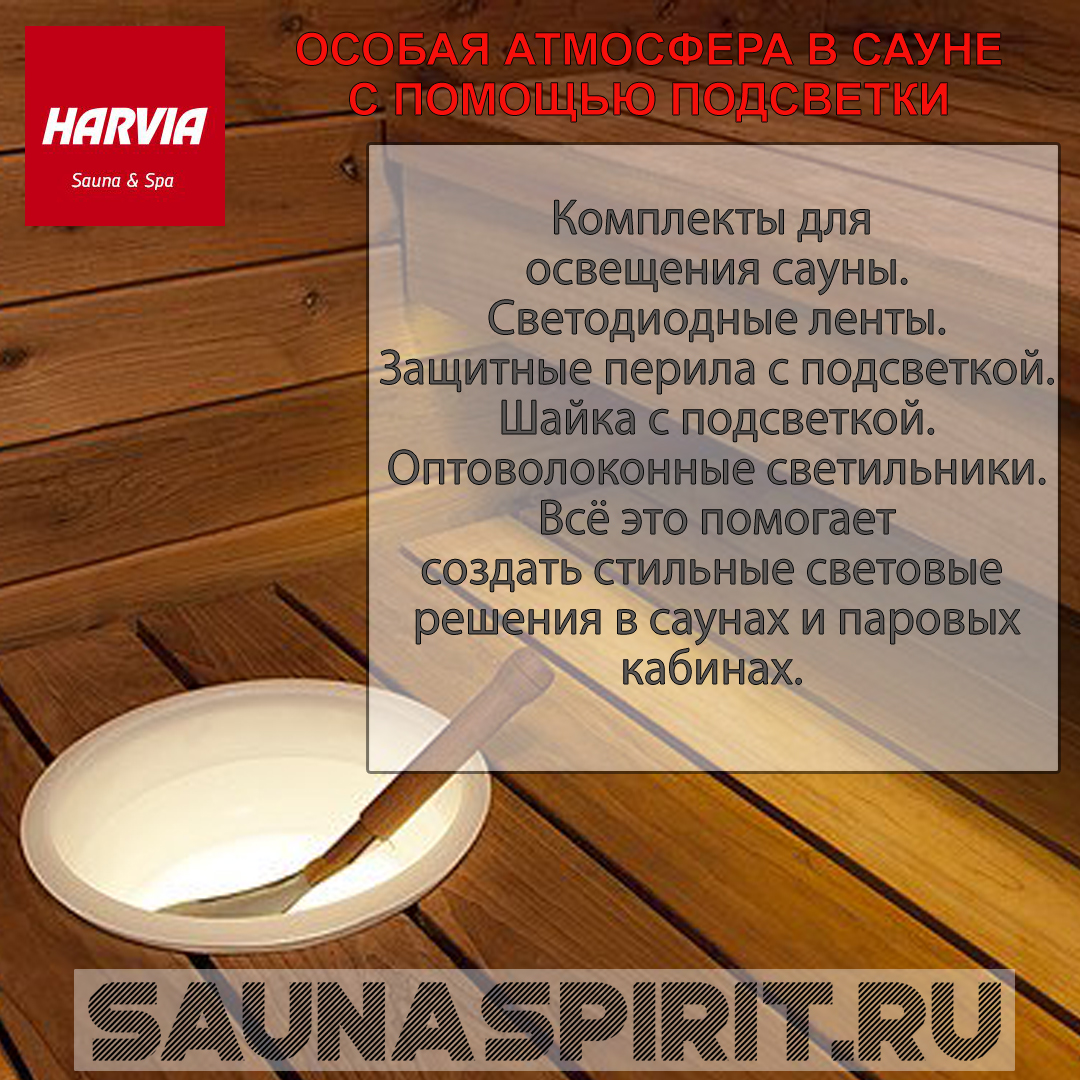 Особая атмосфера в сауне с помощью подсветки Harvia