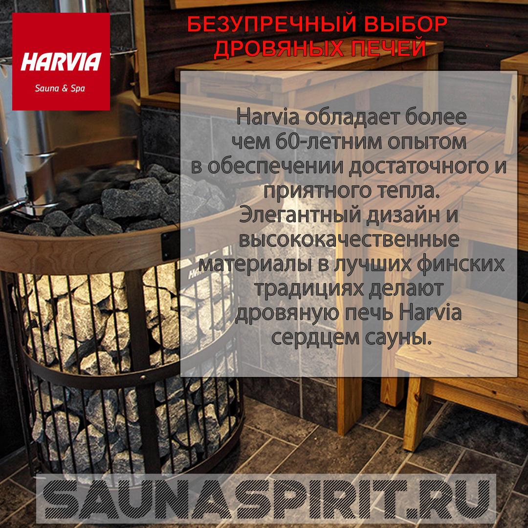 Дровяные печи каменки для бани и сауны Harvia