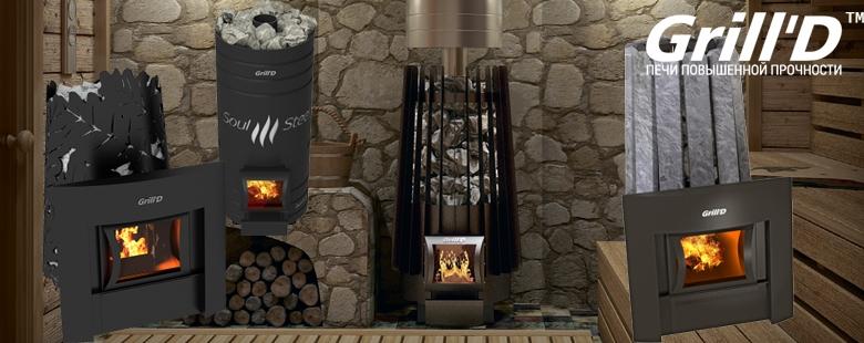Дровяные печи каменки повышенной прочности для бани и сауны Grill'D